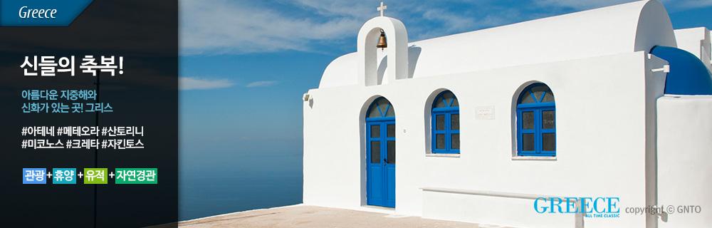 신들의 나라 그리스